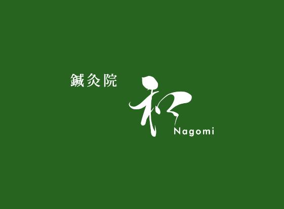 愛知県豊田市の鍼灸院 和Nagomi